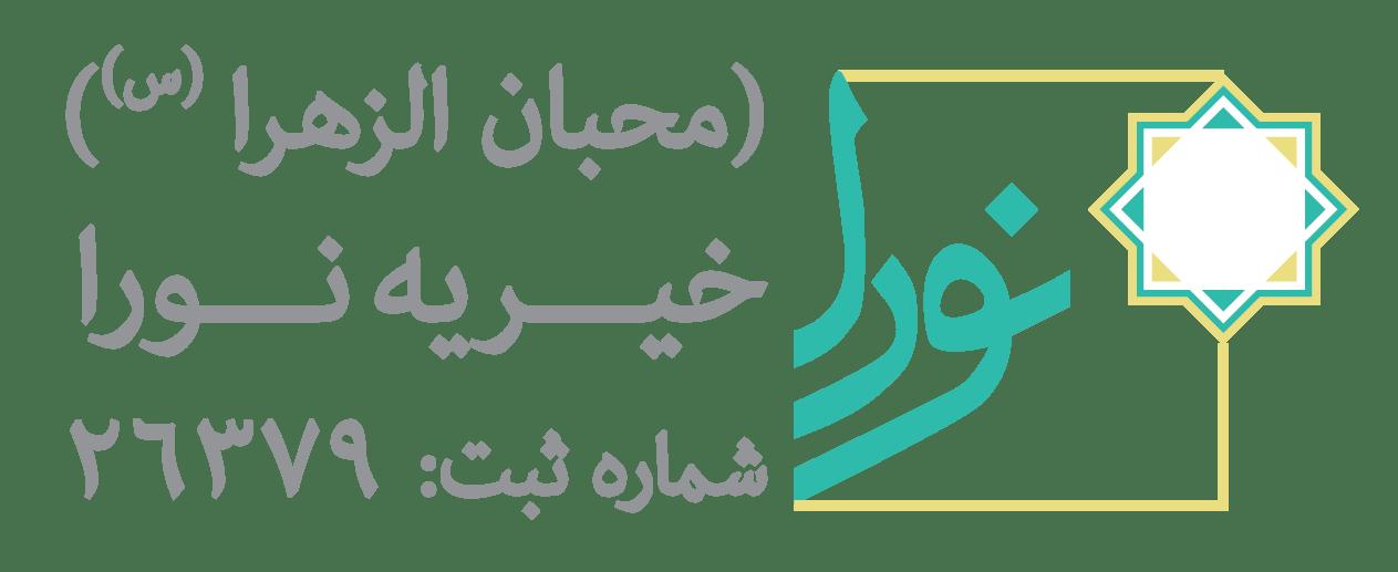 موسسه خیریه نورا (محبـــان الزهــــرا(س))